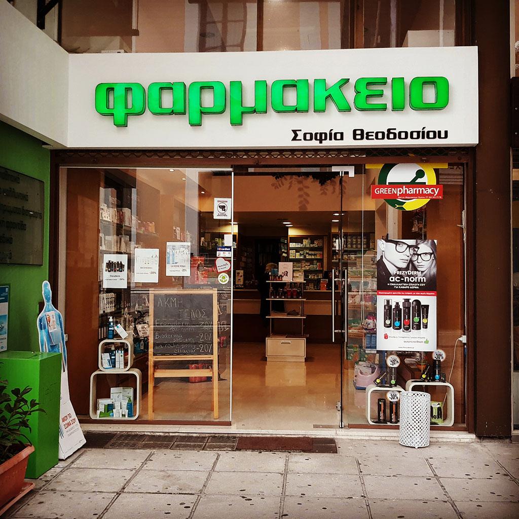 Green Pharmacy Νότιας Πελοποννήσου - Μεσσηνία - Φαρμακείο - Σοφία Θεοδοσίου
