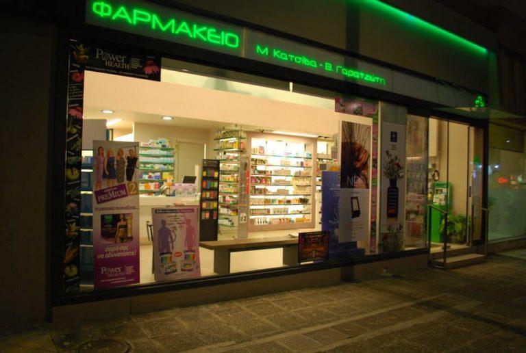 Green Your Health - Green Pharmacy Νότιας Πελοποννήσου - Μεσσηνία - Φαρμακείο - Μαρία Κατσίβα - Βασιλική Γαρατζιώτη