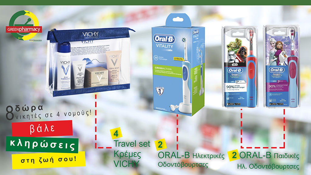 Green Pharmacy Νότιας Πελοποννήσου - Διαγωνισμός Vichy - Oral B