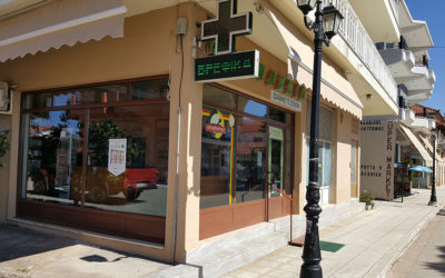 Green Your Health - Green Pharmacy Νότιας Πελοποννήσου - Ηλεία - Φαρμακείο - Ιωάννης Εσκέιφ
