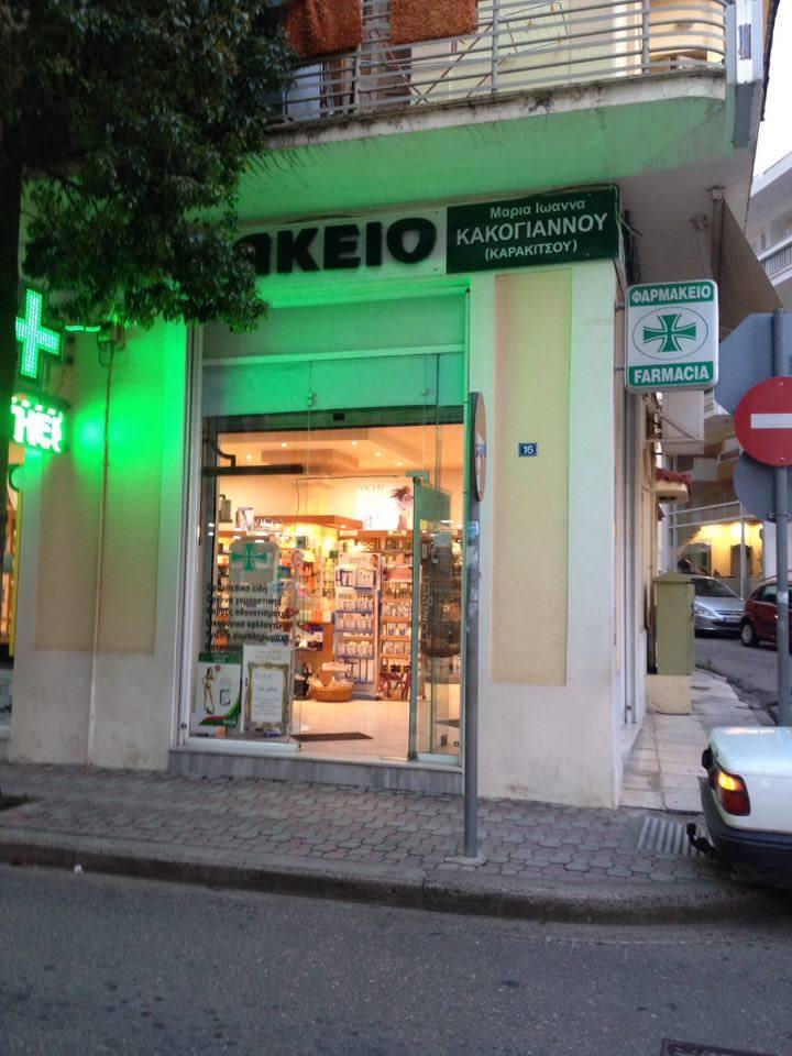 Green Your Health - Green Pharmacy Νότιας Πελοποννήσου - Ηλεία - Φαρμακείο - Κακόγιαννου Μαρία-Ιωάννα