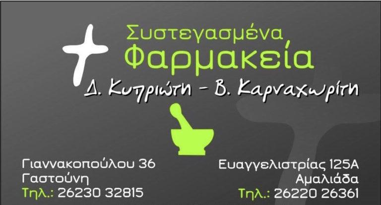Green Your Health - Green Pharmacy Νότιας Πελοποννήσου - Ηλεία - Φαρμακείο - Κυπριώτη - Καρναχωρίτη - Αμαλιάδα