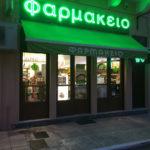 Green Your Health - Green Pharmacy Νότιας Πελοποννήσου - Λακωνία - Φαρμακείο - Γεώργιος Καλαμπαλίκης