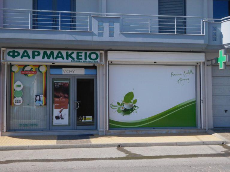 Green Your Health - Green Pharmacy Νότιας Πελοποννήσου - Λακωνία - Φαρμακείο - Μαρτσούκου Θεοδώρα