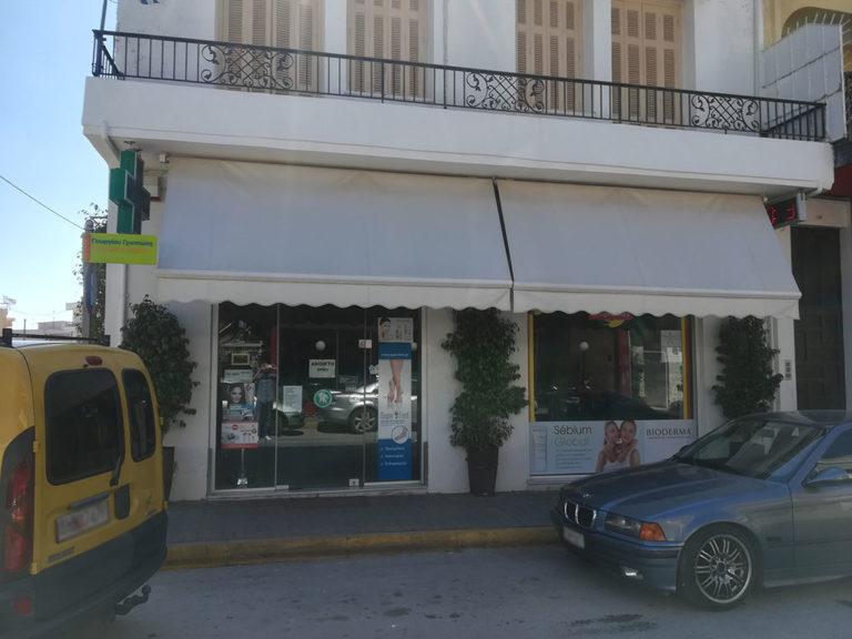 Green Your Health - Green Pharmacy Νότιας Πελοποννήσου - Λακωνία - Φαρμακείο - Μαστρογιαννάκος