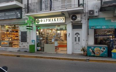 Green Your Health - Green Pharmacy Νότιας Πελοποννήσου - Φαρμακείο - Μεσσηνία - Παναγούλης Αθανάσιος