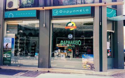 Green Your Health - Green Pharmacy Νότιας Πελοποννήσου - Φαρμακείο - Μεσσηνία - Παυλάκης Γιώργος
