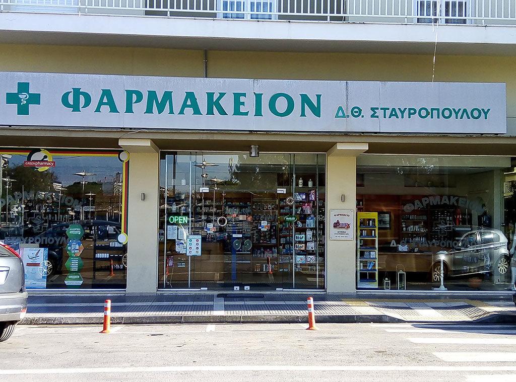 Green Your Health - Green Pharmacy Νότιας Πελοποννήσου - Φαρμακείο - Μεσσηνία - Σταυροπούλου
