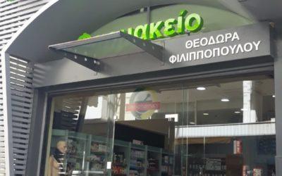 Green Your Health - Green Pharmacy Νότιας Πελοποννήσου - Φαρμακείο - Φιλιπποπούλου Θεοδώρα