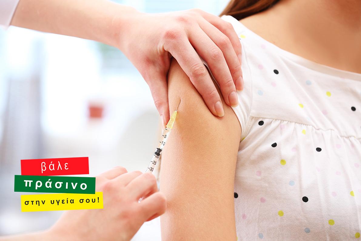 Green Your Health - Φαρμακεία - Νότιας Πελοποννήσου Green Pharmacy Συφανοππε - εμβολιασμός