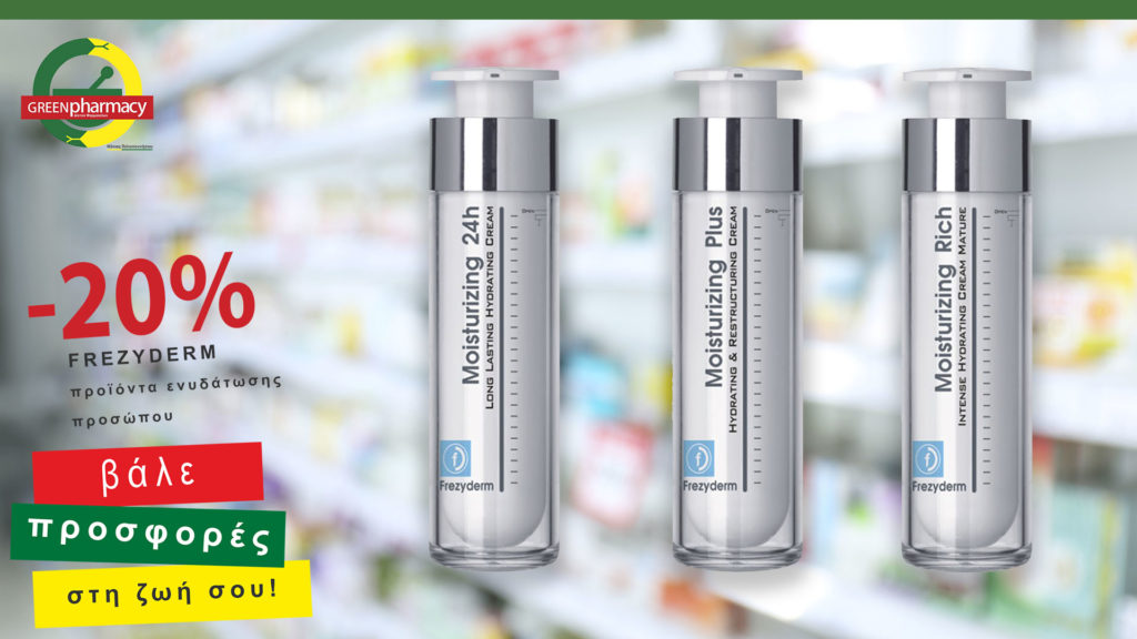 Green Pharmacy September offer 2 logo