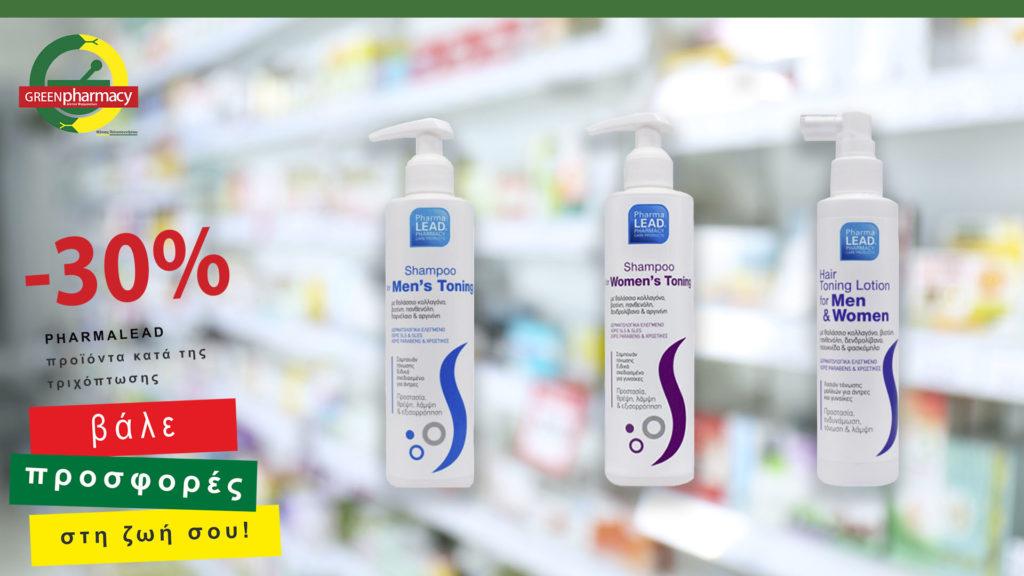 Green Pharmacy September offer 3 logo