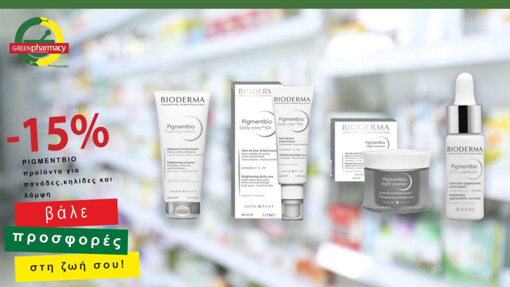 Green-Pharmacy-October-offer-1-logo