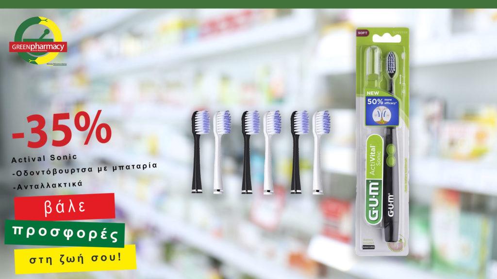 Green-Pharmacy-October-offer-2-logo