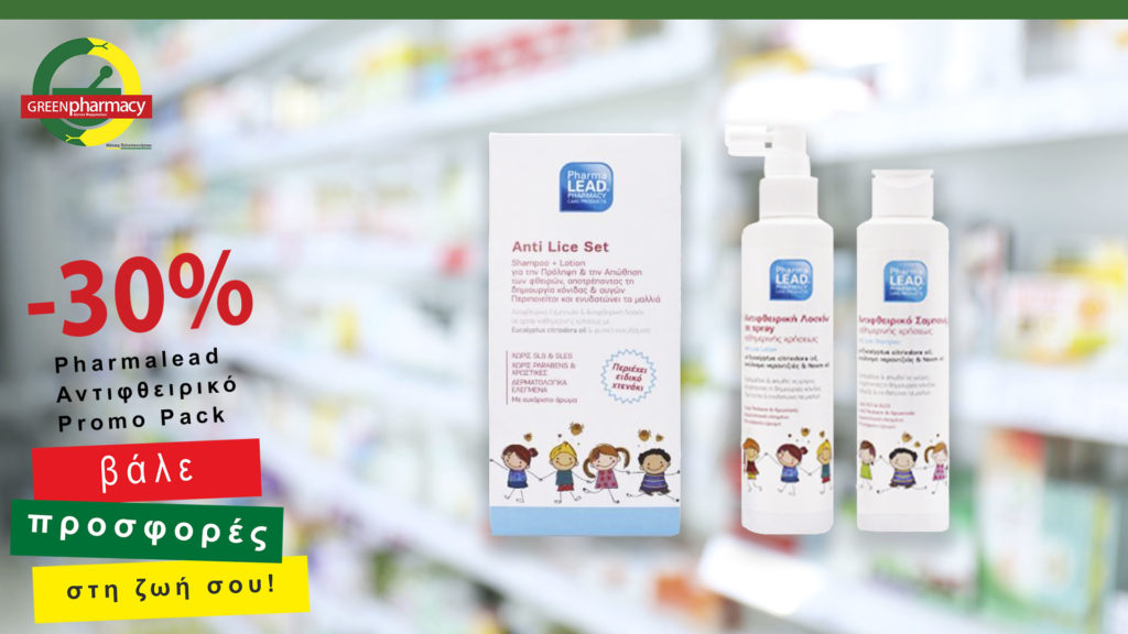 Green-Pharmacy-October-offer-3-logo