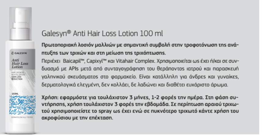 Green Pharmacy - Galesyn Anti Hair loss Lotion