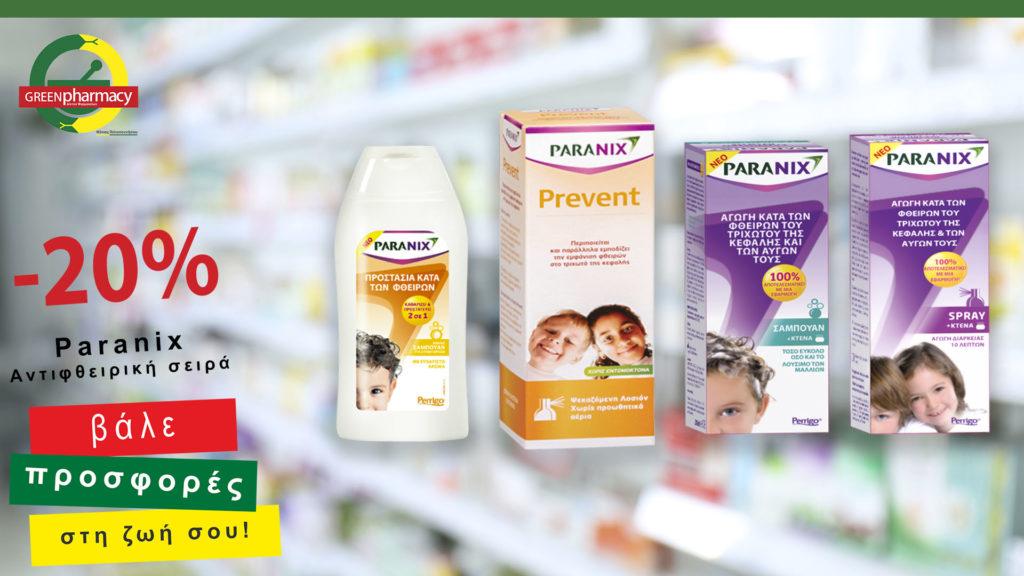 Green-Pharmacy-December-offer-1-logo