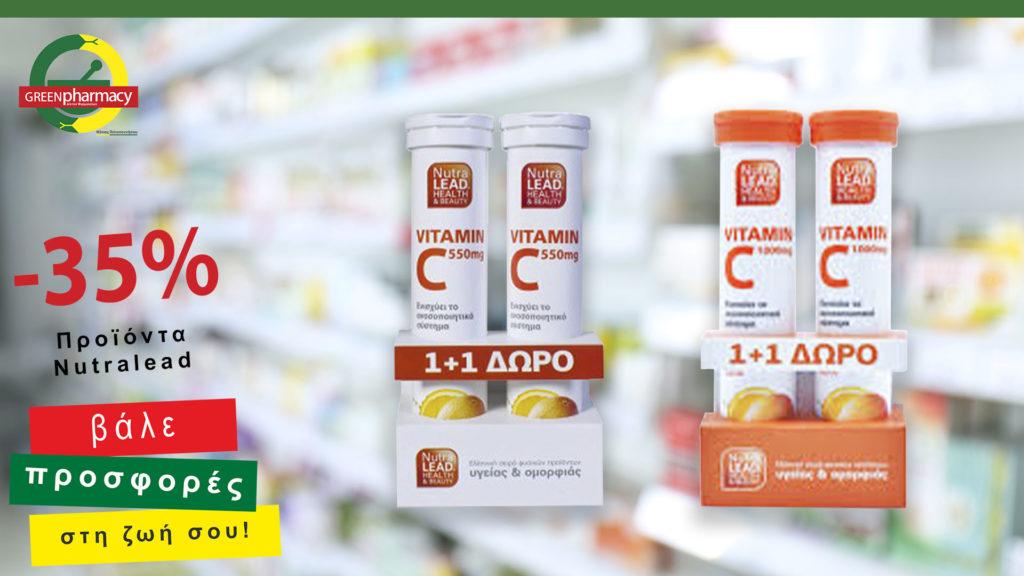 Green-Pharmacy-December-offer-2-logo