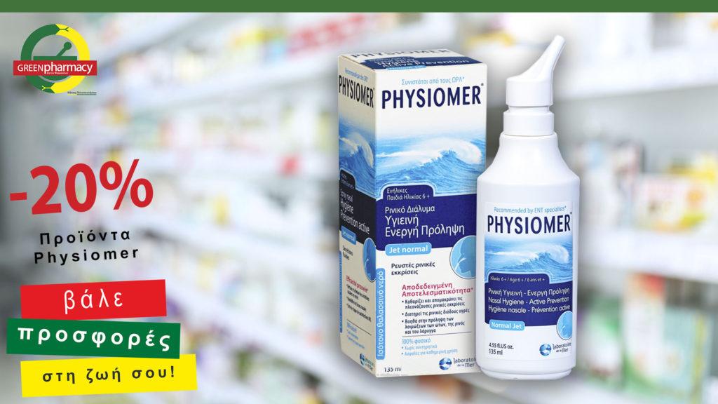 Green-Pharmacy-December-offer-3-logo