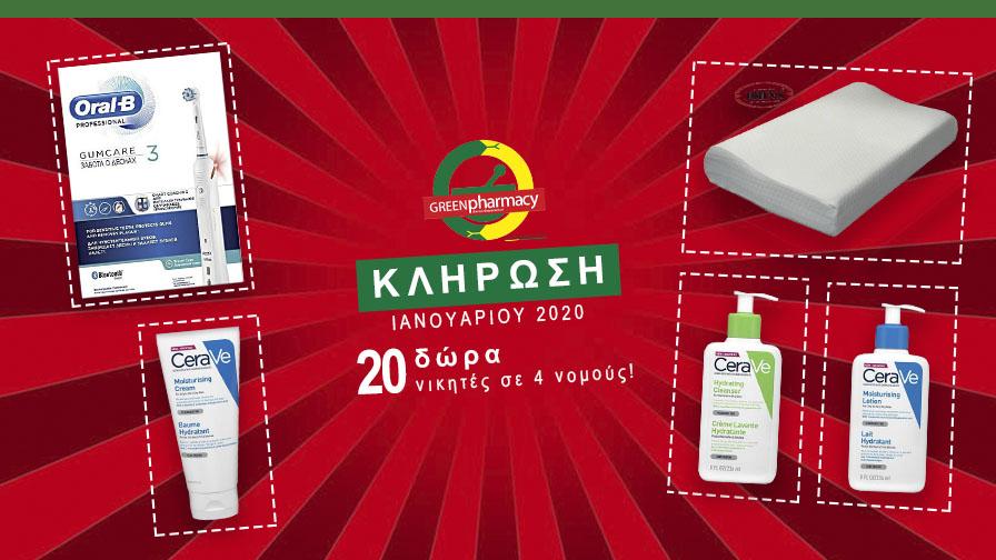 Green Pharmacy Contest January 2020